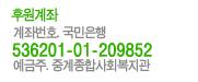후원계좌 계좌번호. 국민은행 536201-01-209852 예금주. 중계종합사회복지관